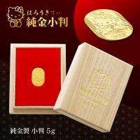 ■サイズ 小判:約27×18mm、桐箱:約たて10×よこ8×高さ3.6cm、金箔ギャランティーカード...