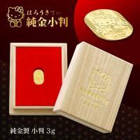 ■サイズ 小判:約22×14mm、桐箱:約たて10×よこ8×高さ3.6cm、金箔ギャランティーカード...