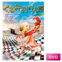 ●2D本編DVDと特典DVDが入った2枚組  ◆映画『くるみ割り人形』について 【STORY】 みに...