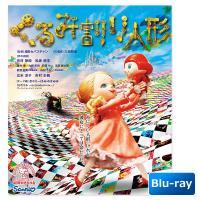 ●2D本編ブルーレイと特典DVDが入った2枚組  ◆映画『くるみ割り人形』について 【STORY】 ...