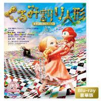 ●3D、2Dの本編ブルーレイ2枚と特典DVDが入った3枚組豪華特別版  ◆映画『くるみ割り人形』につ...