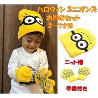 大人気のミニオンズ風の子供なりきりニット帽子です。 帽子とおそろいのニット手袋も付属しています。  ...