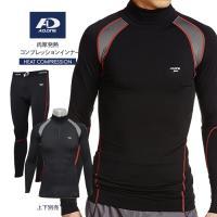 上下別売 加圧シャツ メンズ タイツ パンツ スパッツ 発熱 保温 厚手 長袖 コンプレッションインナー 冬用