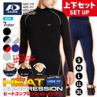 上下別売 発熱 保温 コンプレッション インナー メンズ 長袖  コンプレッションウェア アンダーシャツ 加圧シャツ