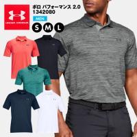 アンダーアーマー ポロシャツ メンズ UNDER ARMOUR PERFOMANCE POLO 2.0 1342080 半袖 ウェア ゴルフ*