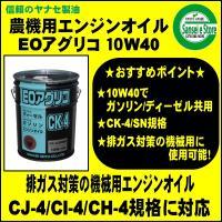 商品名:EOアグリコ CJ-4  規格:CJ-4/SN相当  粘度グレード:10W-40  内容量:...