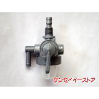 三菱純正 燃料コック[KF31042AA] 三菱燃料コック タンク直付けエンジン用です。 使用されて...