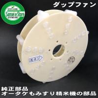 オータケもみすり精米機PM400、500用補修部品ダップファン 直径:167mm 幅 :37mm 形...