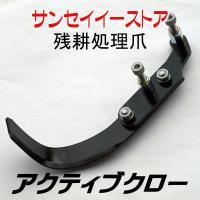 アクティブクロー FF300です。 ◆本商品は、「ホンダ管理機 サ・ラ・ダ FF300」に取り付ける...