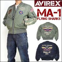 """ミリタリーブランド""""アヴィレックス""""を代表するアイテム MA-1 フライトジャケット。  """"FLYN..."""