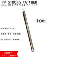 SANSHUN 10m伸長 (SCCF-10000)【メーカー保証】折れない竿作りを目指したストロングキャッチャー。
