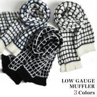 プレゼントやギフトにもぴったりのメンズ、レディース兼用できるザックリと編み上げたローゲージタイプのマ...