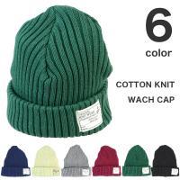 しっかりと安心感のある太番手の毛糸でざっくり編んだ厚手のニット帽。  コットン製なのでオールシーズン...