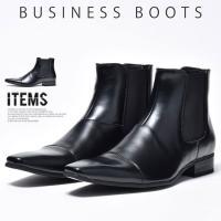サイドゴアビジネスブーツ。  落ち着いた色みの上品なスムース素材を使用したビジネスシューズ。  足を...