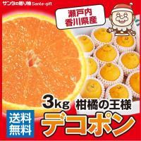 香川デコポン 柑橘の王様 瀬戸内香川県産 デコポン 3kg  送料無料 高い糖度と酸味がたまらない