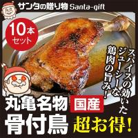 骨付鳥 パーティー用 骨付鶏 ひなどり 骨付もも10本  香川県のご当地グルメ ランキング 一位 獲得