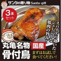 骨付鳥売れ筋ランキング1位獲得 【お試し】 骨付鳥 ひなどり(骨付もも3本)骨付鳥|香川県のご当地グルメ メディアにも取り上げられました
