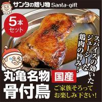 骨付鳥 お徳用 骨付鶏 ひなどり 骨付もも5本  香川県のご当地グルメ ランキング 一位 獲得