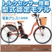 【送料無料】型式認定モデル! 電動アシスト自転車 電動自転車【完成車で発送可能】