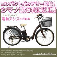 【送料無料】電動自転車 26インチ 電動アシスト自転車457 (シマノ製6段変速機搭載 電気自転車 ...