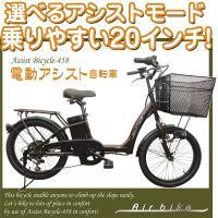 電動アシスト自転車!サドルの高さ最低68cm・20インチタイヤの女性が乗りやすい安心設計♪