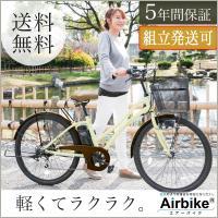 リチウム電池バッテリーでおしゃれで乗りやすい26インチ電動アシスト自転車!