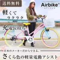 リチウム電池バッテリーでおしゃれで乗りやすい26インチ電動アシスト自転車に限定色登場!