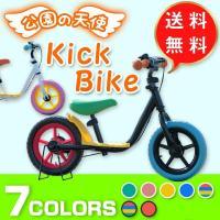 キックバイク バランスバイク ペダル無し自転車 子供用自転車  ランニングバイク