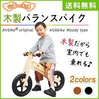 【送料無料】大人気Airbike 「公園の天使」! ウッディバイクモデル登場!木製スタンド付きでお部...
