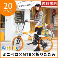 ミニベロMTB! 20インチ折りたたみ自転車 サスペンション付き シマノ 21段変速 でコンパクトな...