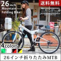 折りたたみ自転車 マウンテンバイクタイプ 26インチ サスペンション付き シマノ 21段変速 でコン...