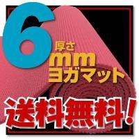 【送料無料】ヨガマット6mm【レビュー書き込みで専用メッシュケースをプレゼント!】 (yogamat...