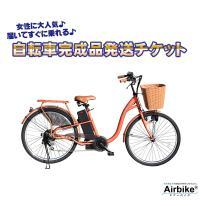 当社の自転車はほぼ組み立て済みで発送させていただいておりますが、カゴやハンドル、ペダル等の取り付け、...