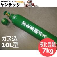 液化炭酸ガスボンベ 7kg用 (ガス入り)  小型の液化炭酸ガスボンベです。  バルブネジサイズ W...