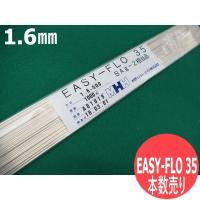 銀ろう溶接棒 EAGY-FLO 35  1.6mm 本数売り   メーカー 水野ハンディハーマン(株...