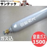 窒素ガスボンベ 1500リッター用 (ガス入り)  小型の窒素ガスボンベです。 ガス 1500リッタ...