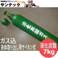 液体取り出し用サイホン式液化炭酸ガスボンベ 7kg用 (ガス入り)  バルブを開けると液体の炭酸が出...