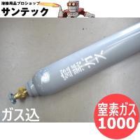 窒素ガスボンベ 1000リッター用 (ガス入り)  小型の窒素ガスボンベです。 ガス 1000リッタ...