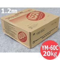 日鉄住金溶接工業の鉄用ソリッドワイヤ YM-60C  ワイヤ径 1.2mm  20kg巻   スプー...