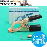 バネ式のゴムカバー付きのアースクリップ MC300 三立電器工業製  クイックタイプのため取り付け・...