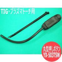 PanasonicのTIGトーチスイッチ YX−503TSW 丸型押しボタンタイプ   2芯コードは...