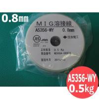 富山住友電工のアルミMIG溶接ワイヤ   A5356-WY  ワイヤ径  0.8mm  0.5kg ...