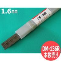 鋳鉄接合用 (40%ニッケル) のTIG溶接用   本数売り  DM-136Rは40% Ni-Feの...