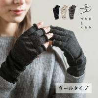 コンフォートハグ 肌側シルクのハンドウォーマー ( シルク ウール 手袋 あったか 寒さ対策 アームカバー 指無し スマホ対応 )