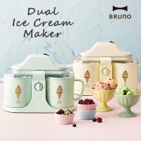 ブルーノ デュアルアイスクリームメーカー BOE032[bruno アイスメーカー アイスクリームマシーン 2カップ シャーベット フローズン デザート]【送料無料】