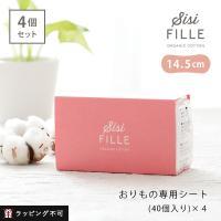 sisiFILLE / シシフィーユ  おりもの専用シート ●4個セット  デリケートな時期に直接肌...