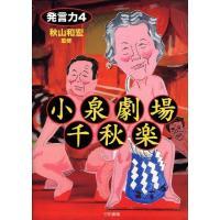日本大学法学部教授 秋山 和宏 監修 A5判 並製 248頁 ISBN978-4-86251-028...