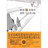 山本 謙【著】  A4判 376ページ  ISBN 978-4862511850  原発が導入され始...