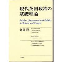 倉島 隆 著  A5判 293ページ   ISBN 978-4916037558