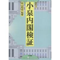 秋山 和宏 著  A5判 254ページ  ISBN 978-4916037909  政治の要諦は国民...